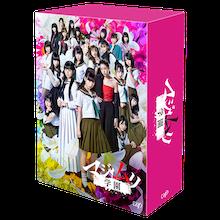 マジムリ学園 【スペシャル DVD-BOX】