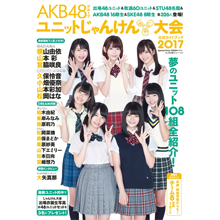 AKB48グループ ユニットじゃんけん大会公式ガイドブック2017