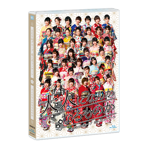 AKB48グループ 成人式コンサート~大人になんかなるものか 【Blu-ray】