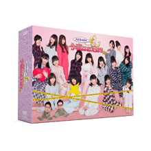AKB48の今夜はお泊まりッ 【DVD-BOX】<初回生産限定>