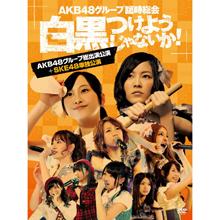 AKB48グループ臨時総会 ~白黒つけようじゃないか!~ AKB48グループ総出演公演+SKE48単独公演 (7枚組Blu-ray Disc)