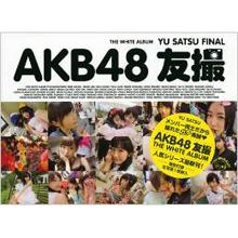 AKB48友撮 FINAL THE WHITE ALBUM