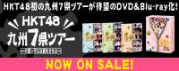 HKT48 九州7県ツアー~可愛い子には旅をさせよ~ DVD&Blu-ray