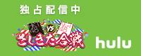 HKT48 vs NGT48 さしきた合戦