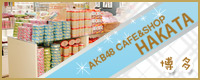 AKB48 Cafe Shop HAKATA