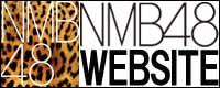 NMB48公式サイト