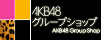 AKB48グループショップ