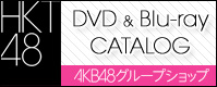 HKT48 DVD&Blu-ray CATALOG