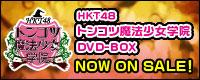 トンコツ魔法少女学院DVD