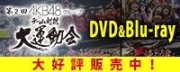 第2回AKB48グループ チーム対抗大運動会 DVD&Blu-ray