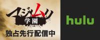 【Hulu】マジムリ