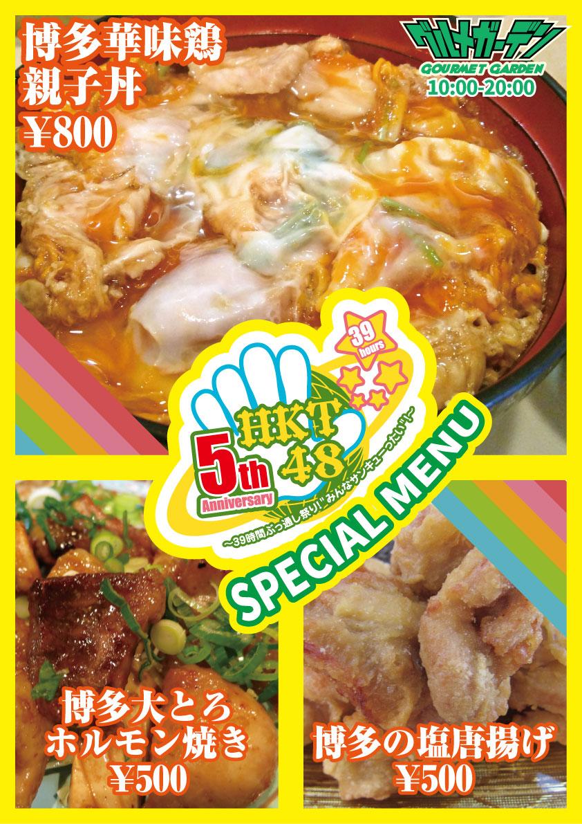 HKT48 5周年 gourmet