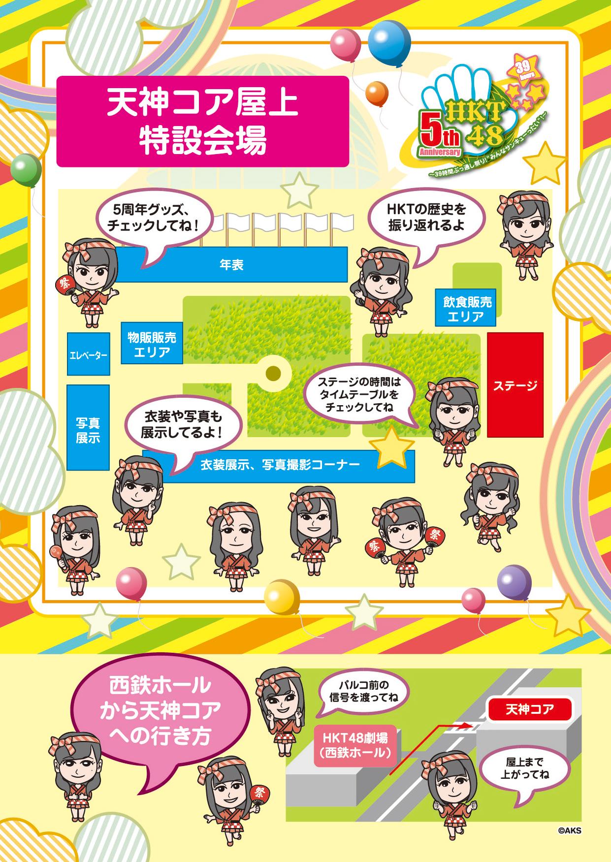 HKT48 5周年 会場MAP
