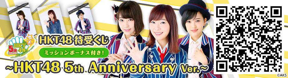 HKT48 5周年 mobile