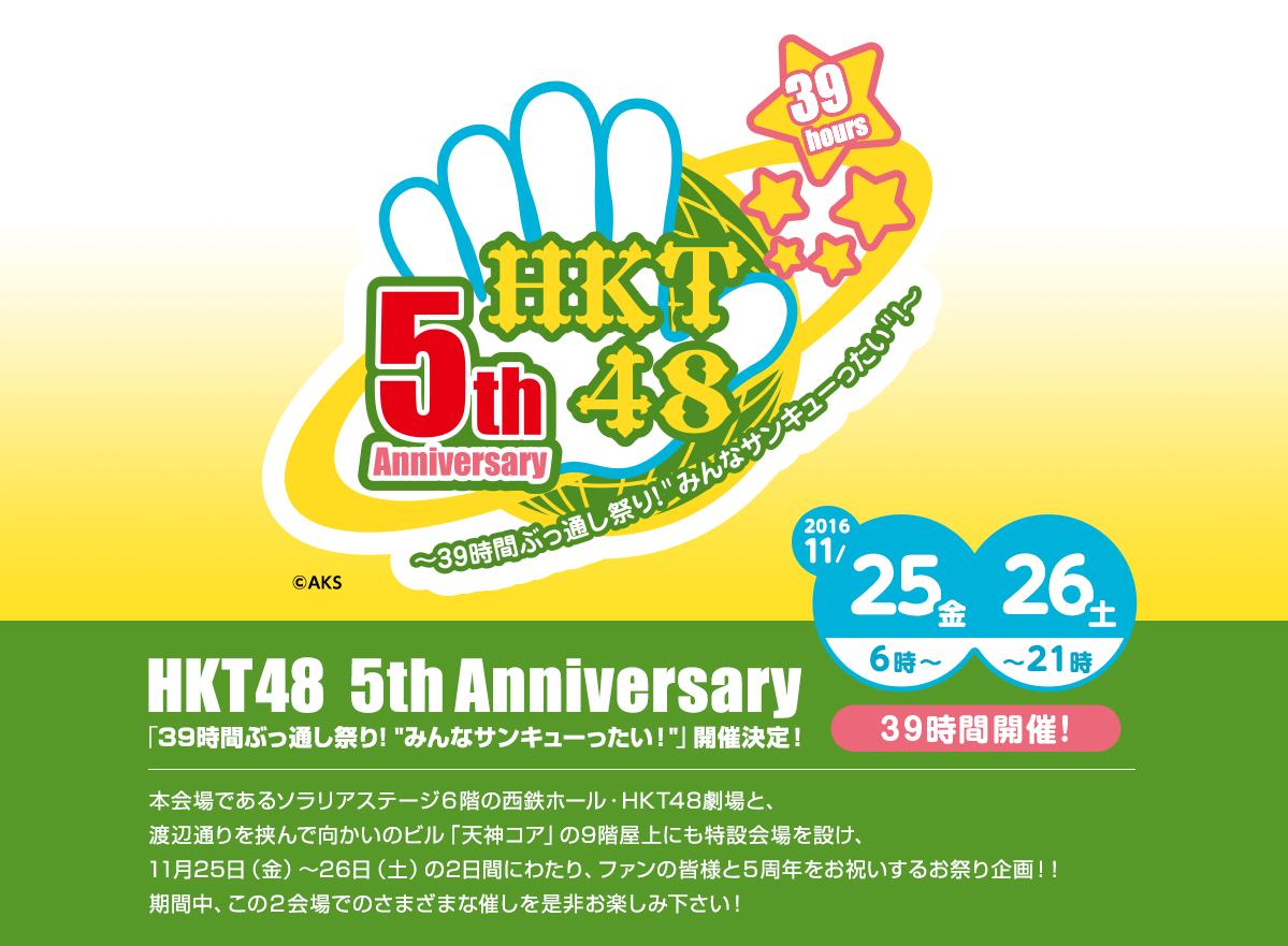 HKT48 5周年 特設サイト