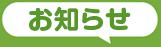 HKT48 5周年 お知らせ