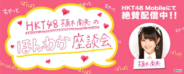 HKT48 植木南央の「ほんわか座談会」