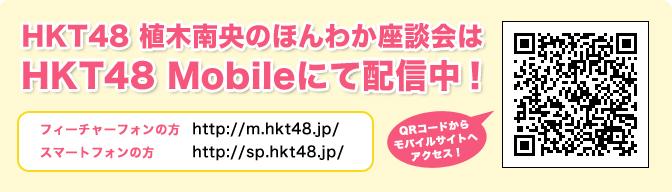 HKT48 Mobile限定コンテンツを配信中!