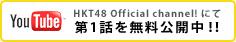 HKT48 Official channel!にて第1話 無料公開中