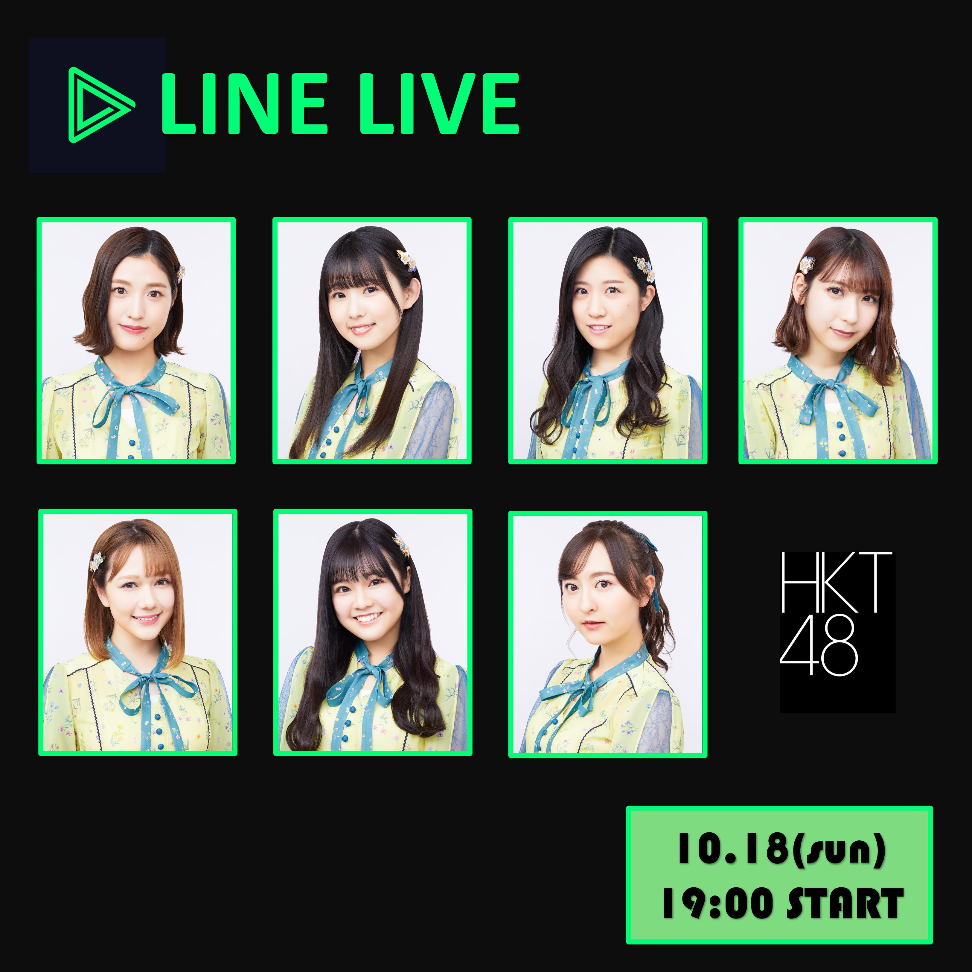 HKT48 LINELIVE緊急生配信!! 動画 2020年10月18日 201018